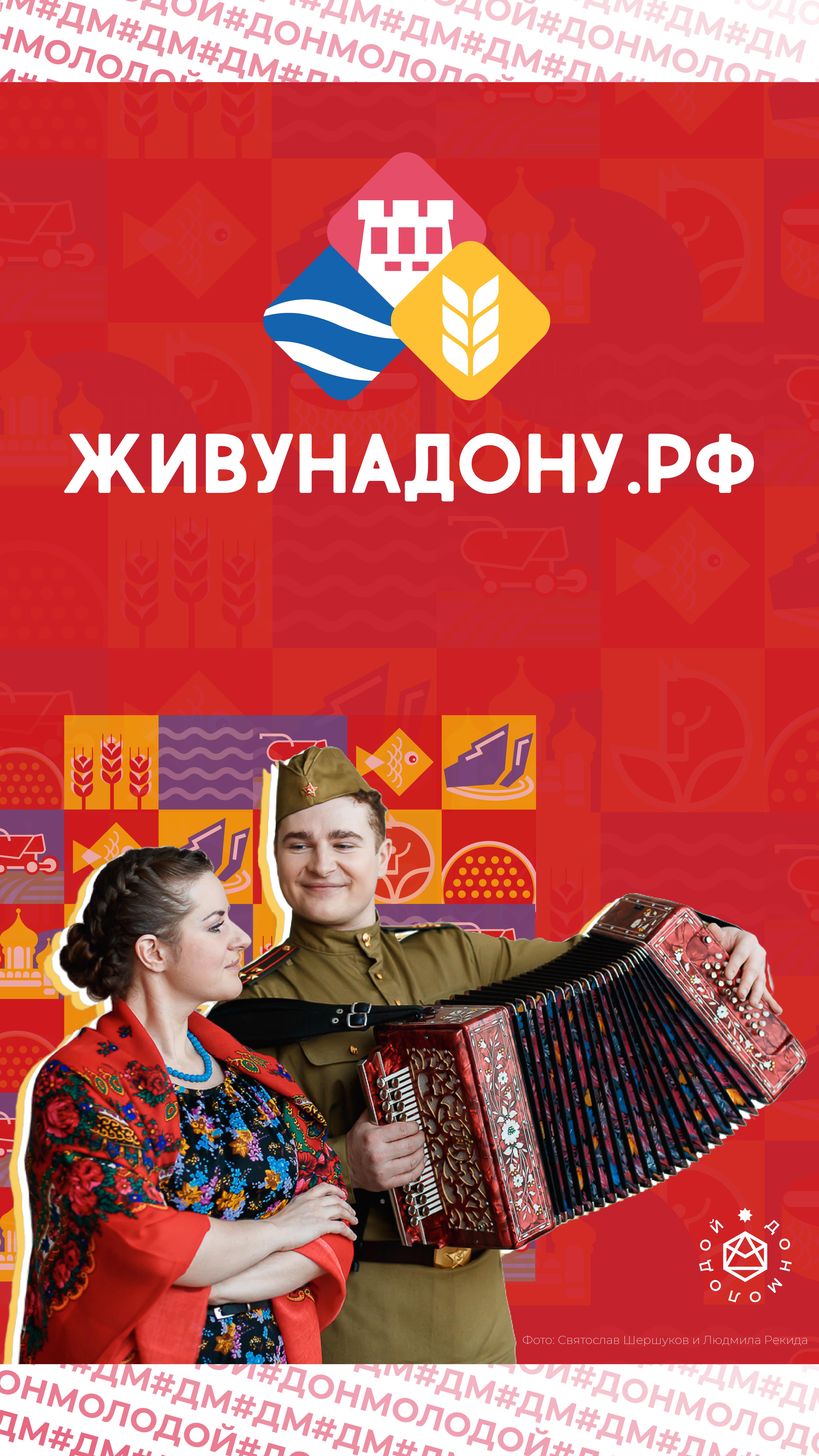 Портал ЖивунаДону.рф